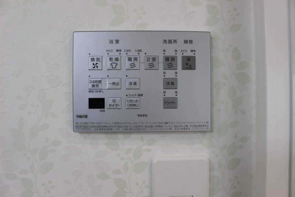浴室ボタン リフォーム