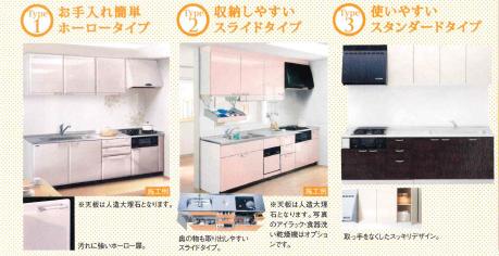 標準プラン キッチン
