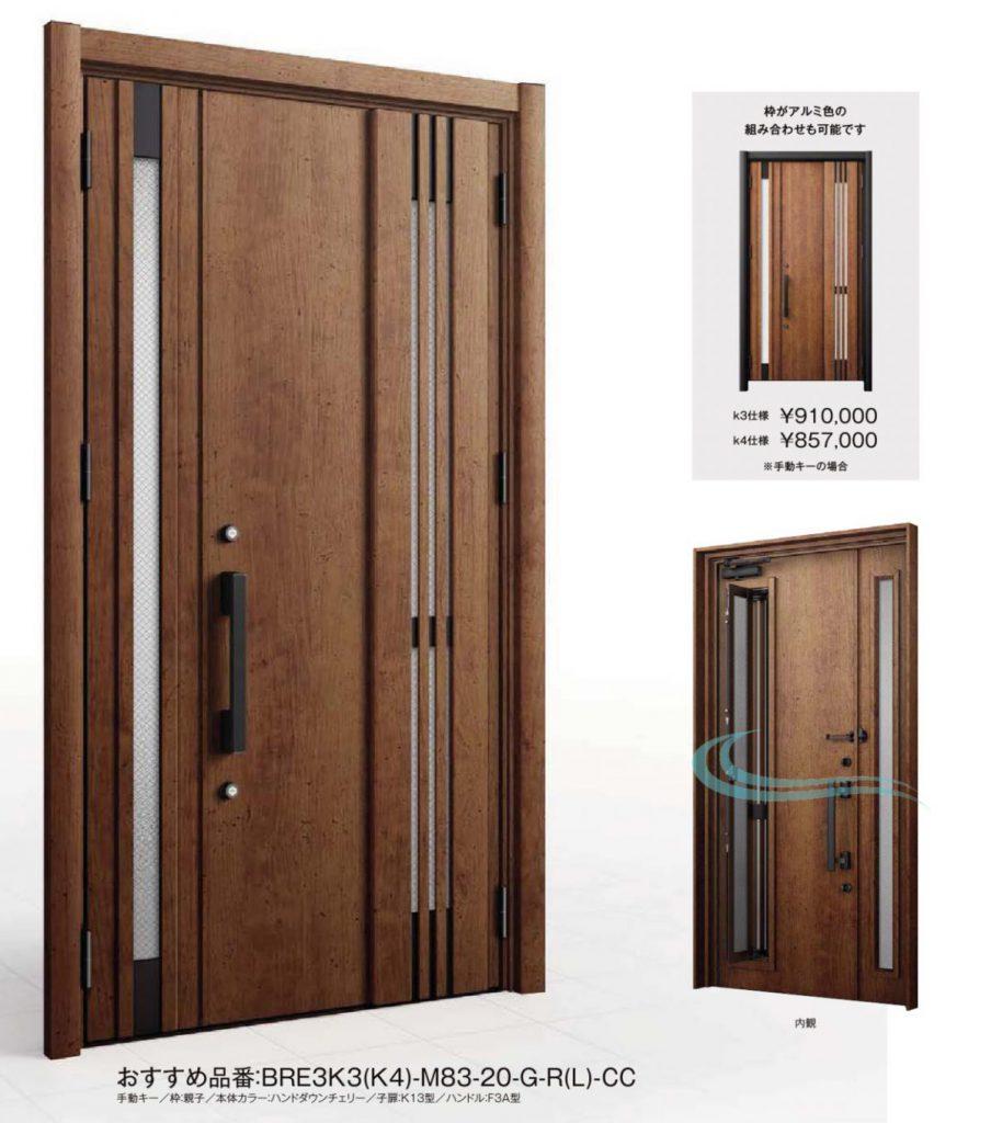 リクシル リフォーム玄関ドア
