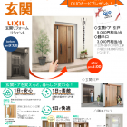 LIXIL 玄関ドアキャンペーンチラシ