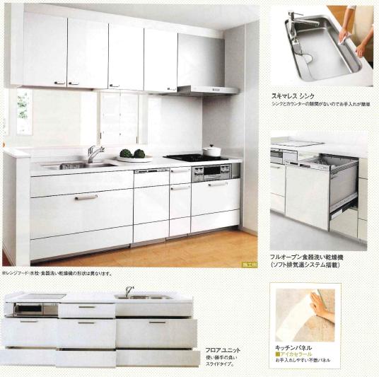 グレードアッププラン キッチン設備