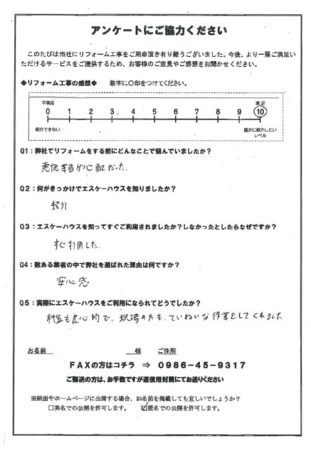 宮崎リフォーム後のアンケート