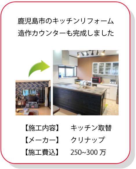 キッチンリフォームの事例