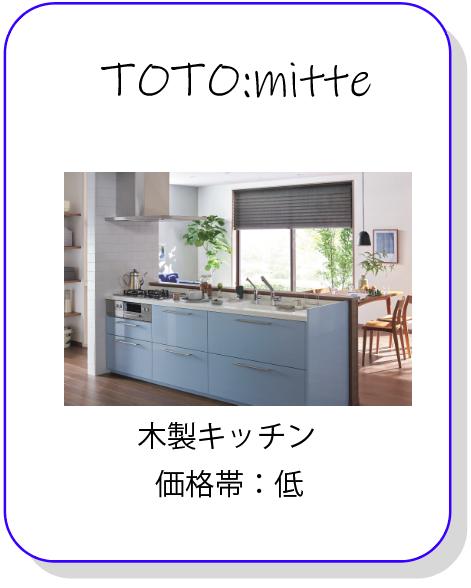 TOTOミッテのキッチン