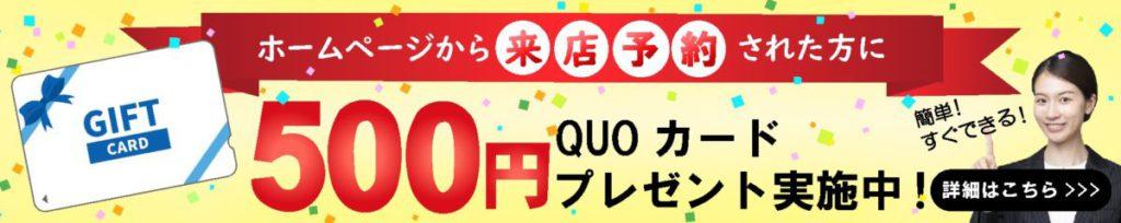 リフォーム工事500円プレゼント