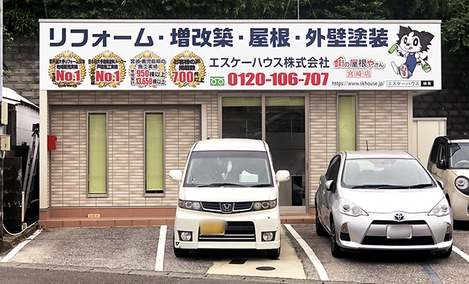 宮崎事務所 外観